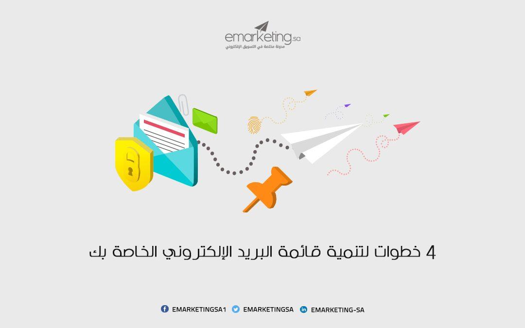 4 خطوات لتنمية قائمة البريد الإلكتروني الخاصة بك